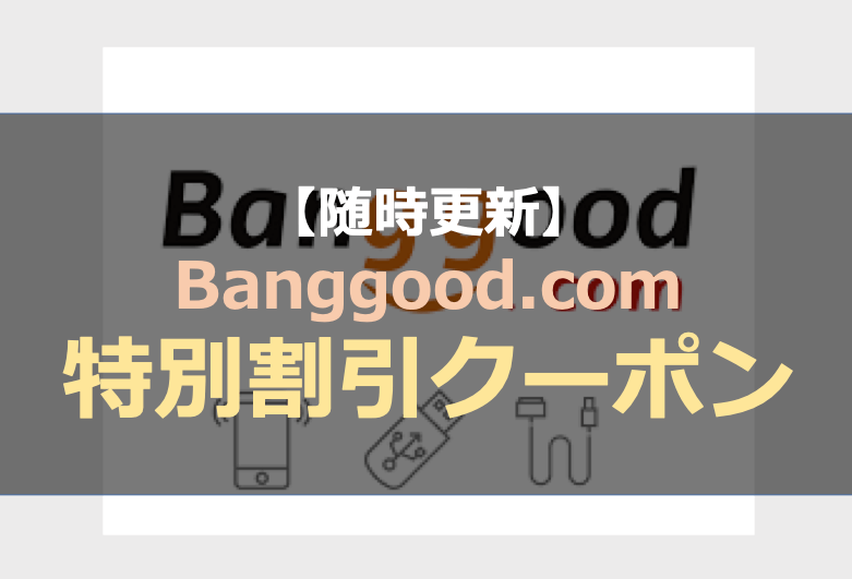 Banggood.comセール